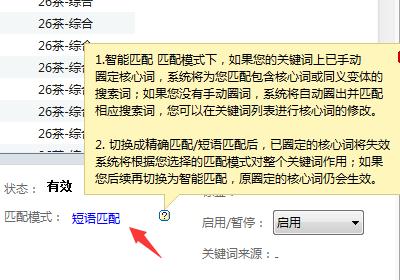 【sem优化】如何设置关键词出价?